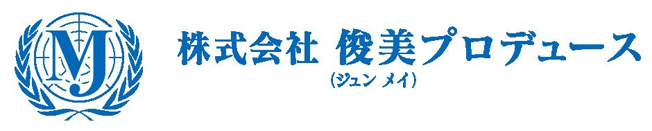 株式会社俊美プロデュース